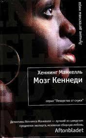 Манкелль Хеннинг - Мозг Кеннеди