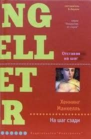 Манкелль Хеннинг - Отставая на шаг