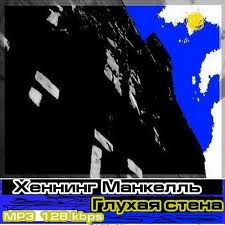 Манкелль Хеннинг - Глухая стена