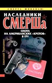 Терещенко Анатолий - Охота на американских