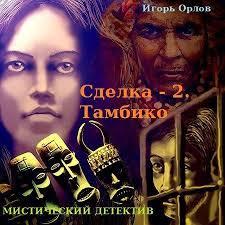 Орлов Игорь - Книга 2. Тамбико