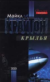 Крайтон Маикл - Крылья