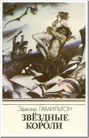 Гамильтон Эдмонд - Звездные короли