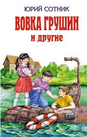 Сотник Юрий - Вовка Грушин и другие