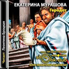 Мурашова Екатерина - Геродот
