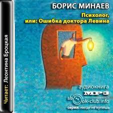 Минаев Борис - Психолог, или Ошибка доктора Левина