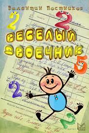 Постников Валентин - Веселый двоечник