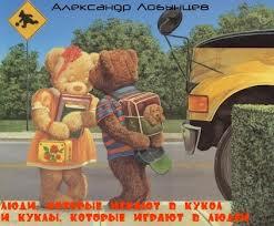 Лобынцев Александр - Люди, которые играют в кукол, и куклы, которые играют в людей