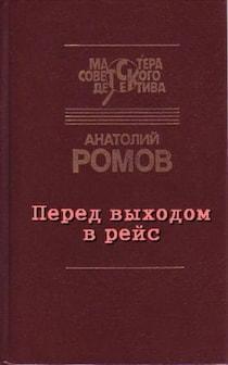 Ромов Анатолий - Перед выходом в рейс