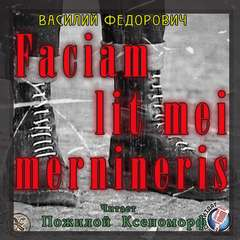 Федорович Василий - FACIAM LIT MEI MERNINERIS («Белые шнурки»)