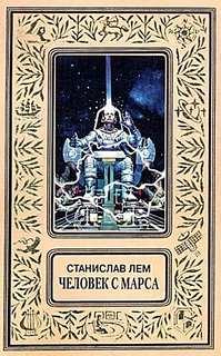 Лем Станислав - Человек с Марса
