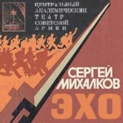 Михалков Сергей - Эхо