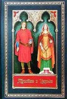 Кретьен де Труа - Тристан и Изольда