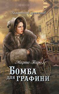 Таро Марта – Галантный детектив 01-04. Бомба для графини. Охота на Менелая. Кинжал с мальтийским крестом. Эхо чужих грехов
