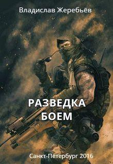Жеребьев Владислав - Разведка боем