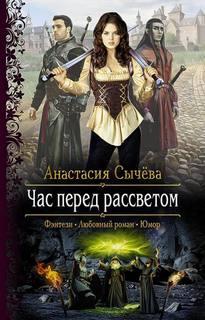 Сычева Анастасия – Корделия 1-4. Час перед рассветом. Проклятие Этари. Под угрозой уничтожения мира. Доказательства вины