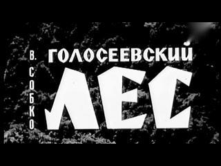 Скачать Собко Вадим - Голосеевский лес