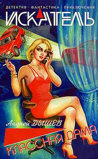 Дышев Андрей - Классная дама