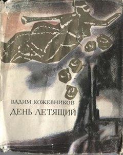 Кожевников Вадим - День летящий