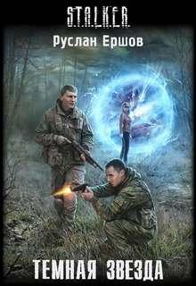 Скачать Ершов Руслан - Темная звезда (S.T.A.L.K.E.R.)