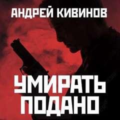 Кивинов Андрей - Умирать подано. След бумеранга