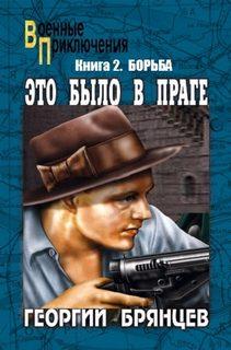 Скачать Брянцев Георгий - Том 1. Борьба