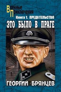 Брянцев Георгий - Том 1. Предательство