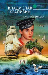 Крапивин Владислав – Стальной волосок 01. Бриг «Артемида»