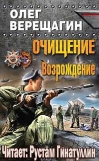 Скачать Верещагин Олег - Очищение. Возрождение