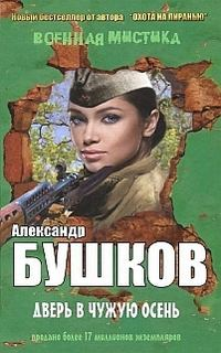 Бушков Александр - Дверь в чужую осень