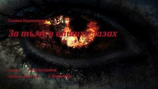 Евдокимова Галина - За тьму в ваших глазах