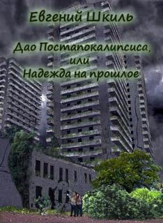 Скачать Шкиль Евгений - Надежда на прошлое