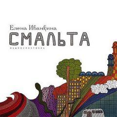 Иванкина Елена - Смальта