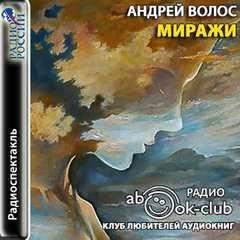 Волос Андрей - Миражи