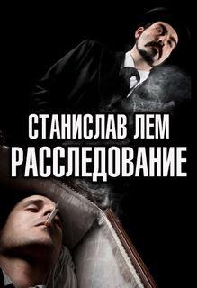 Лем Станислав - Расследование