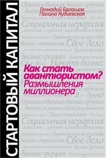 Балашов Геннадий, Кудиевская Полина - Как стать авантюристом? Размышления миллионера