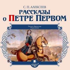 Алексеев Сергей Петрович - Рассказы о Петре Первом