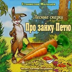 Мальцев Станислав - Лесные сказки