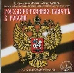 Максимович Иоанн - Государственная власть в России