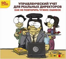 Скачать Логинов Алексей, Макаренко Олег - Как не повторить чужих ошибок