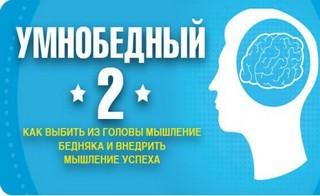 Парабеллум Андрей - Умнобедный 2 + ВИП Блок
