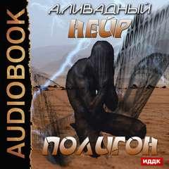 Ливадный Андрей - Полигон (рассказ)