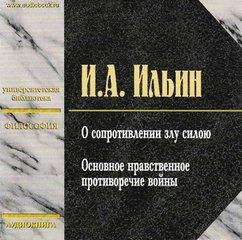 Ильин Иван - Основное нравственное противоречие войны