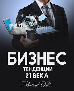 Мальцев Олег - Бизнес.Тенденции 21 века