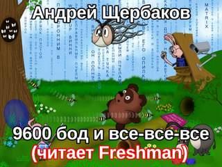 Щербаков Андрей - «Винни-Пух как хакер и сисоп» 9600 бод и все-все-все