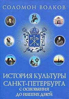 Волков Соломон - История культуры Санкт-Петербурга с основания до наших дней