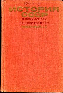 История СССР в документах и иллюстрациях (1917-1971 гг.)