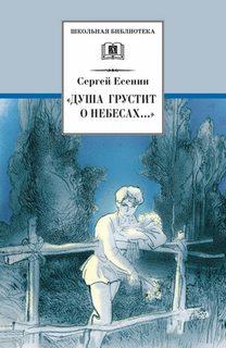 Есенин Сергей - (стихотворения и поэмы)