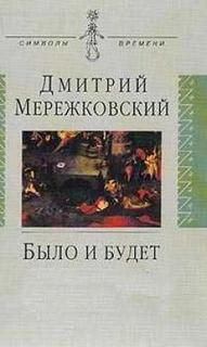 Скачать Мережковский Дмитрий - Было и будет (Дневники 1910-1914 г.г.)