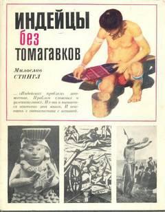 Стингл Милослав - Индейцы без томагавков